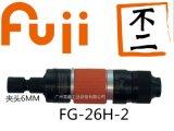 日本FUJI(富士)工业级气动工具及配件:模磨机 FG-26H-2