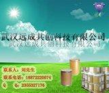 厂家供应 4-羟乙基哌嗪乙磺酸 7365-45-9 缓冲剂