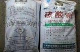 食品添加剂  硫酸铜