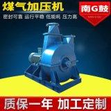 供應工業煤氣加壓機 低噪音高壓離心引風機 排煙防爆除塵風機