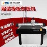 经纬最新全自动服装模板机 PVC模板雕刻机 水冷散热切割