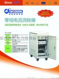 现代DFC零线电流消除器
