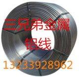 高纯铝线生产厂家脱氧铝线厂家