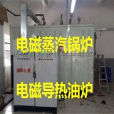 鲁贯通科技 电磁感应加热采暖炉 大型取暖系统