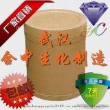 四川生产厂家 维生素B12 CAS号68-19-9 饲料营养强化剂