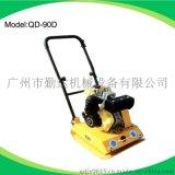 供应QD-90D柴油平板夯实机
