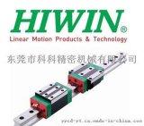 HIWIN台湾上银精密线性滑轨HG系列—滚珠式线性滑轨
