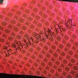 4D圆点立体印刷