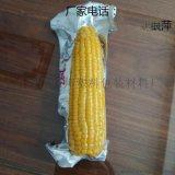 防紫外线水果玉米真空包装袋