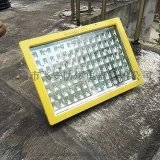 150w大功率防爆泛光灯 仓库壁挂式LED防爆灯 150W方形灯具泛光灯