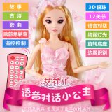 厂家直销 遥控芭芘娃娃 艾芘儿智能对话跳舞小公主 智能芭芘公仔