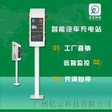 亿云科技 YC-QL02CS 户外立柱式 汽车充电站