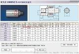 国产化SGK旋转接头-RXE/RXH系列RX1000 RX1300