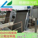 供应GSLY型回转式格栅除污机
