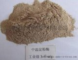 酶制剂 中温 耐高温α-淀粉酶
