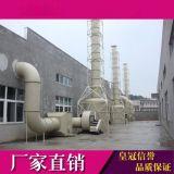 优质烟气脱硫除尘器设备环保节能高效脱硫塔