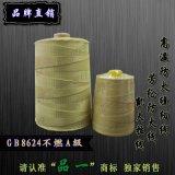 品一牌防火縫紉線 凱夫拉防火線 高溫芳綸縫紉線