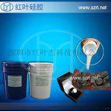 硅胶价格, 模具硅胶 (HY-6150)