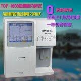 东唐全自动血球仪TOP-8800全自动三分类血细胞分析仪双通道血常规
