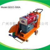 QDCC-500A柴油水冷切缝机