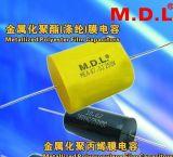 涤纶电容器聚酯电容