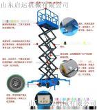 启运  热卖淮南市 新款升降机电动升降平台移动式高空维修手动液压剪叉8米升降平台