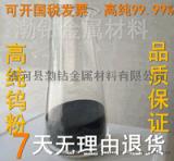 钨粉 碳化钨粉 超细钨粉 铸造碳化钨粉 99.999纯钨粉