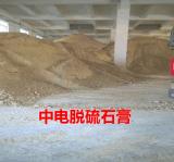 中电携手百家电厂直销脱硫石膏专供水泥厂