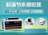 沟槽厕所感应器,红外线感应器,沟槽冲水器