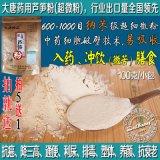 大唐药用600目纳米级超细微白芦笋粉