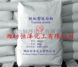 锐钛型钛白粉生产厂家