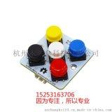 北京五按鍵模組(模擬電壓檢測) Arduino 按鍵感測器 按鈕