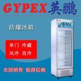 防爆玻璃門冷藏冷櫃BL-200