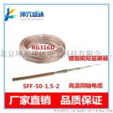 熱銷北京坤興盛達RG316D雙遮罩射頻同軸高溫電纜 50歐姆SFF-50-15-2 軍標電纜