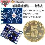 OE-TP电容触摸按键轻触开关模块 数字触摸传感器 LED10A驱动电流