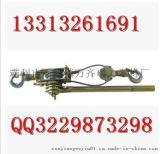 供应手扳紧线器 多功能紧线器 张力紧线机 电力施工工具