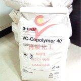 广州现货代理 巴斯夫 VC40氯醚树脂 BASF VC-Copolymer 40 维科40