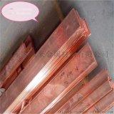 T2紫铜排5*50mm地铁专用电力母线排