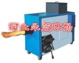 永蓝环保供应生物质燃烧机