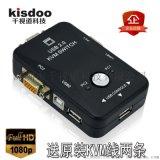 kisdoo-KVM切换器2口USB电脑vga2进1出显示器键盘鼠标打印机共享