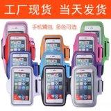 手机通用型保护套运动手臂包户外跑步手机臂带运动臂套厂家批发