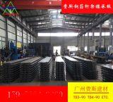 广州费斯 装配式钢筋桁架楼承板,钢结构楼承板 TD3-90 TD3-110