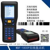 WDF1800pro数据采集器 超市盘点机 快递物流采集器 诚招全国代理商 无线通讯