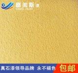 厂家直销嘉美斯天人真石漆 仿石漆 外墙真石漆 耐污不褪色