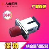 大唐风暴 大唐 SC-FC 光纤耦合器 耦合器 法兰 电信 法兰耦合器