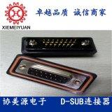15pin防水母座连接器,D-SUB大电流