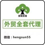 HS-TA05 外贸全套代理、沈阳外贸全套代理
