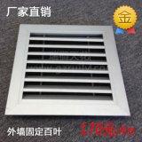 广州瑞榈铝百叶,遮阳防雨铝百叶