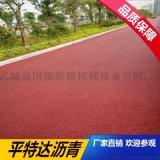 平特达70#彩色沥青生产厂家