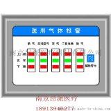 江苏南京昂派医疗设备六气医气报警屏 气体报警箱
